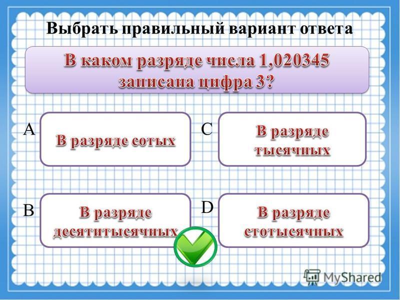 А В С D