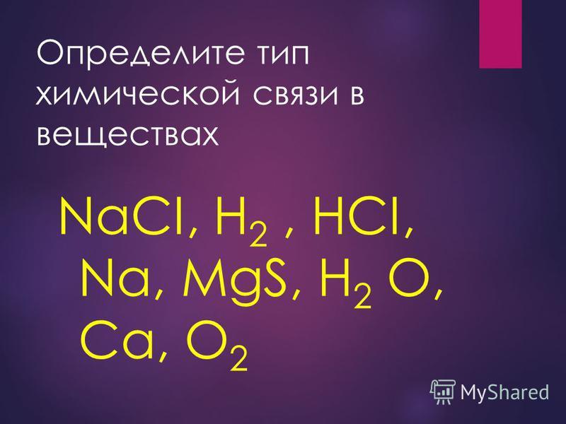 Проверка химическая связь ковалентная полярная неполярная ионная металлическая