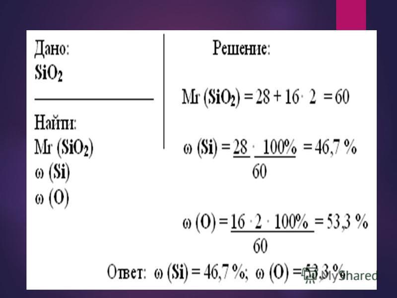 Задача. Вычислите относительную молекулярную массу оксида кремния и массовые доли элементов в молекуле этого вещества.
