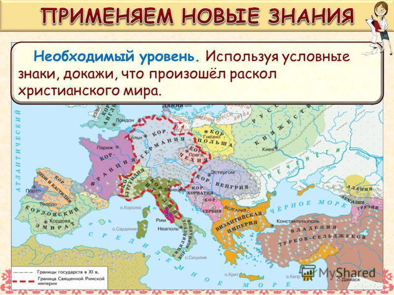 Необходимый уровень. Используя условные знаки, докажи, что произошёл раскол христианского мира.