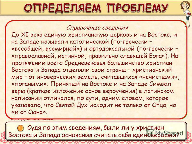 Справочные сведения Постепенно на Руси складывается обычай, по которому, если православный мужчина женился на женщине- католичке (или, наоборот, католик женился на православной), от жены стали требовать заново проходить обряд крещения в церкви мужа,