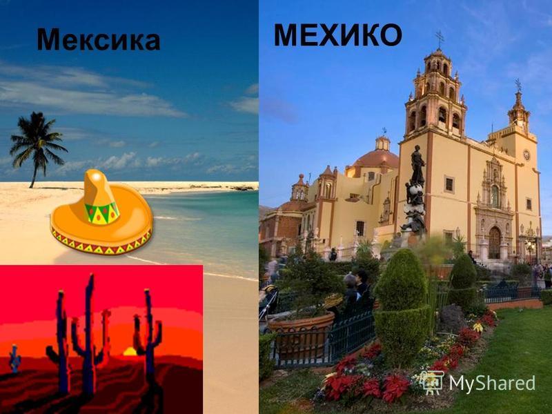Мексика МЕХИКО