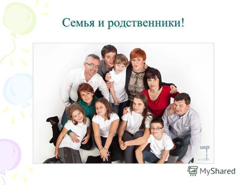 Семья и родственники!