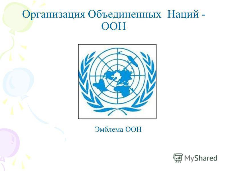 Организация Объединенных Наций - ООН Эмблема ООН
