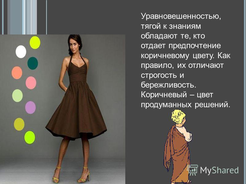 Уравновешенностью, тягой к знаниям обладают те, кто отдает предпочтение коричневому цвету. Как правило, их отличают строгость и бережливость. Коричневый – цвет продуманных решений.