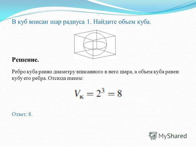 Прямоугольный параллелепипед описан около цилиндра, ра диус основания и высота которого равны 1. Найдите объем параллелепипеда. Решение. Высота параллелепипеда равна высоте вписанного в него цилиндра. Ос