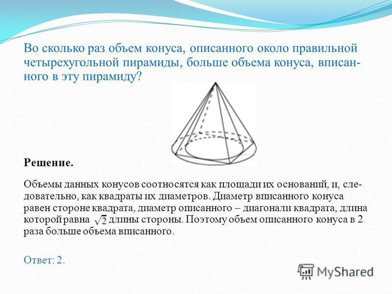 В куб вписан шар радиуса 1. Найдите объем куба. Решение. Ребро куба равно диаметру вписанного в него шара, а объем куба равен кубу его ребра. Отсюда имеем: Ответ: 8..