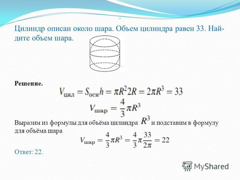 Объём тетраэдра равен 19. Найдите объём многогранника, вершинами которого являются середины рёбер данного тетраэдра. Решение. Объем данного многогранника равен разности объемов исходного тетра эдра и четыр