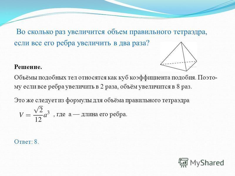 Найдите объем многогранника, вершинами которого являются точки A, B, C, B 1 правильной шестиугольной призмы ABCDEFA 1 B 1 C 1 D 1 E 1 F 1, пло щадь основания которой равна 6, а боковое ребро равно 3. Решение. Площадь о