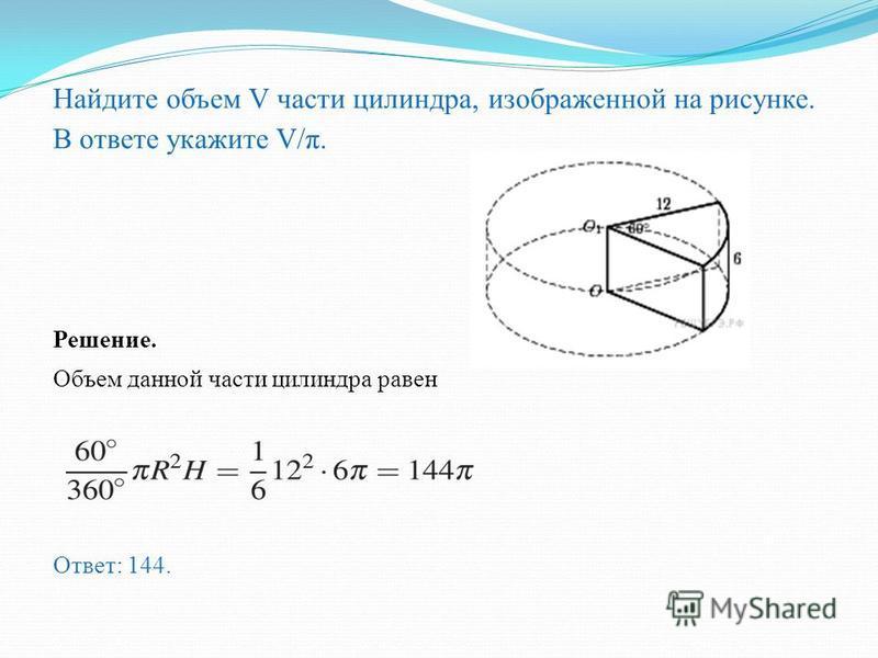 Во сколько раз увеличится объем пирамиды, если ее высоту увеличить в четыре раза? Решение. Объем пирамиды равен где S – площадь основания, а h – высота пирамиды. При увеличении вы соты в 4 раза объем пирамиды также