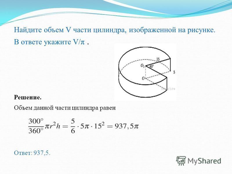 Найдите объем V части цилиндра, изображенной на рисунке. В ответе укажите V/π. Решение. Объем данной части цилиндра равен Ответ: 144.