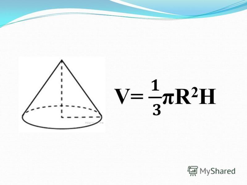 V=πR 2 H