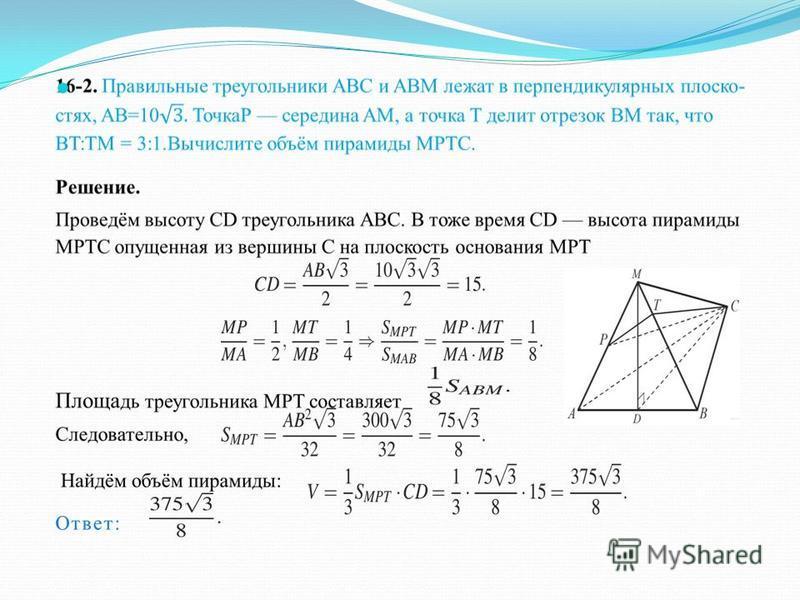 16-1. В правильной треугольной пирамиде SABC с основанием ABC боко вое ребро равно 5, а сторона основания равна 6. Найдите расстояние от вершины A до плоскости SBC. Решение. Пусть SO – высота пирамиды. Тогда Пусть V