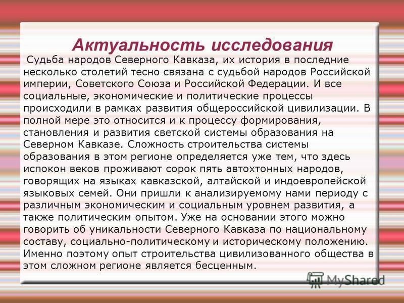 Актуальность исследования Судьба народов Северного Кавказа, их история в последние несколько столетий тесно связана с судьбой народов Российской империи, Советского Союза и Российской Федерации. И все социальные, экономические и политические процессы
