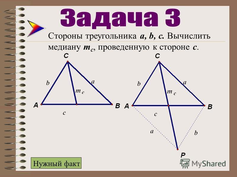 Стороны треугольника а, b, c. Вычислить медиану m c, проведенную к стороне с. Нужный факт
