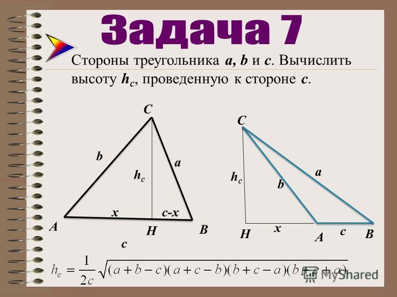 Стороны треугольника а, b и с. Вычислить высоту h c, проведенную к стороне с. А С В b a c hchc Н В А Н С а c b x hchc xc-x