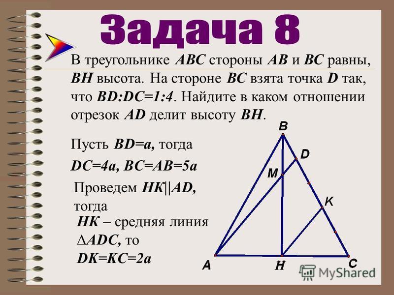 В треугольнике АВС стороны АВ и ВС равны, ВН высота. На стороне ВС взята точка D так, что BD:DC=1:4. Найдите в каком отношении отрезок AD делит высоту ВН. Пусть ВD=a, тогда DС=4a, BC=AВ=5 а Проведем НК AD, тогда НК – средняя линия ADС, то DK=KC=2a H