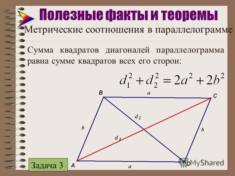 Сумма квадратов диагоналей параллелограмма равна сумме квадратов всех его сторон: Метрические соотношения в параллелограмме Задача 3