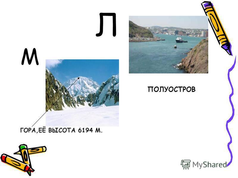 Л М ГОРА,ЕЁ ВЫСОТА 6194 М. ПОЛУОСТРОВ