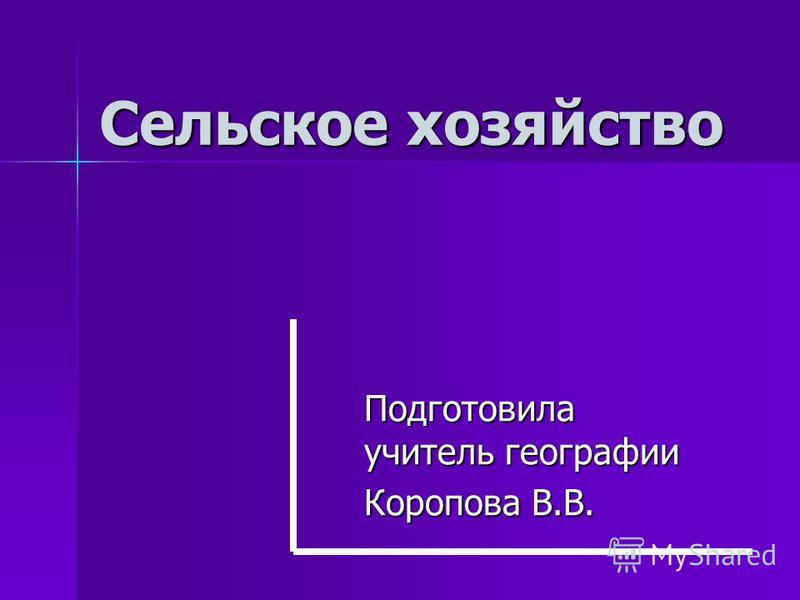 Сельское хозяйство Подготовила учитель географии Коропова В.В.