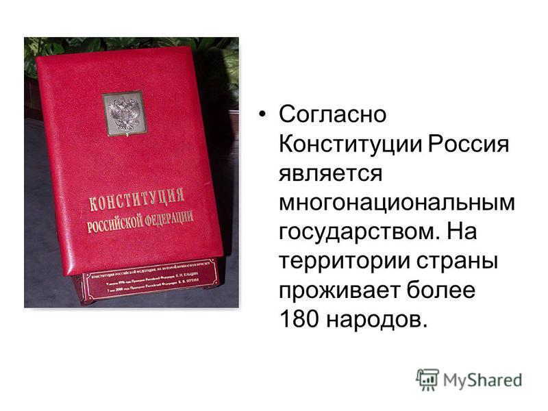 Согласно Конституции Россия является многонациональным государством. На территории страны проживает более 180 народов.