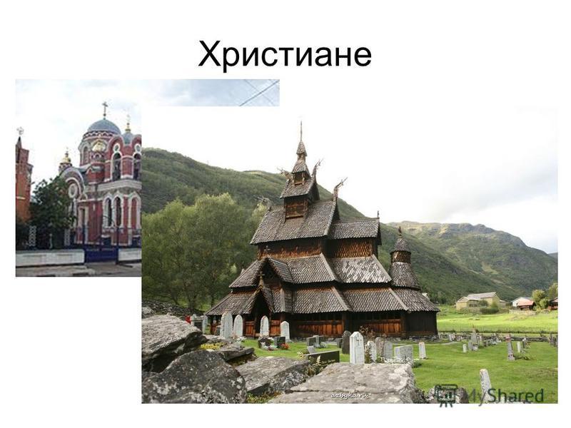 Христиане Большинство жителей России исповедует православие, одну из ветвей христианства (75% населения)