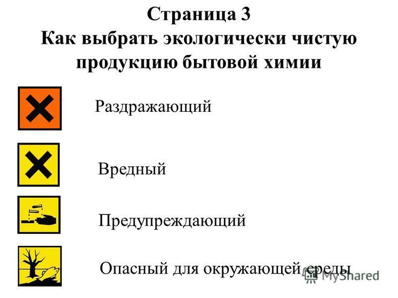 Страница 3 Как выбрать экологически чистую продукцию бытовой химии Раздражающий Вредный Предупреждающий Опасный для окружающей среды