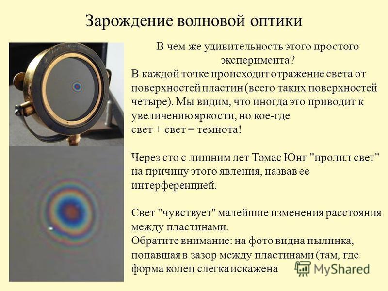 Зарождение волновой оптики В чем же удивительность этого простого эксперимента? В каждой точке происходит отражение света от поверхностей пластин (всего таких поверхностей четыре). Мы видим, что иногда это приводит к увеличению яркости, но кое-где св
