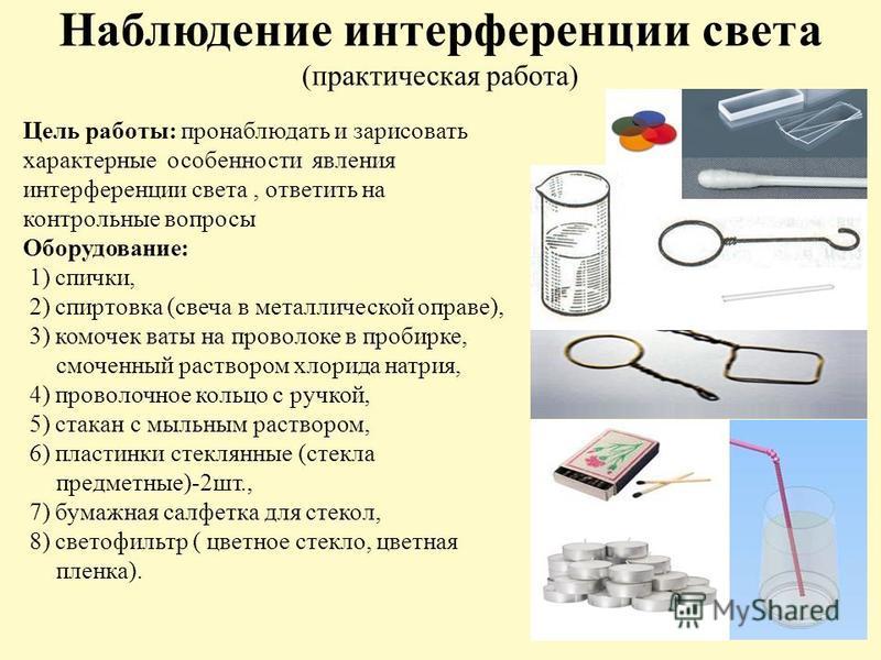 Наблюдение интерференции света (практическая работа) Цель работы: пронаблюдать и зарисовать характерные особенности явления интерференции света, ответить на контрольные вопросы Оборудование: 1) спички, 2) спиртовка (свеча в металлической оправе), 3)