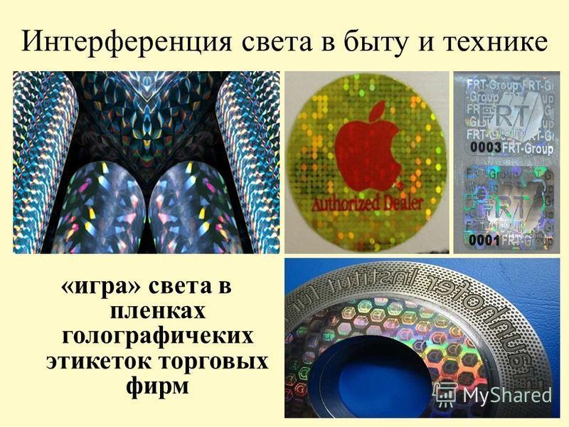 Интерференция света в быту и технике «игра» света в пленках голографических этикеток торговых фирм