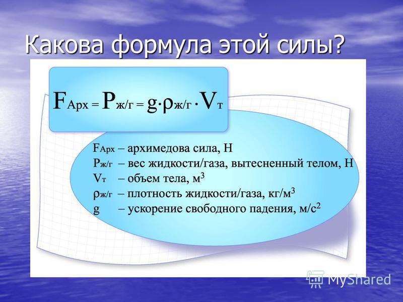 Какова формула этой силы?