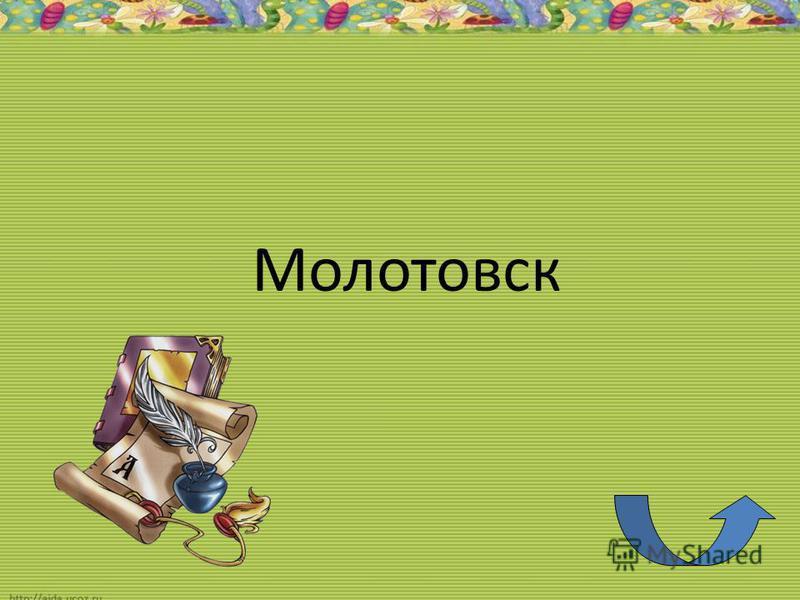 Молотовск