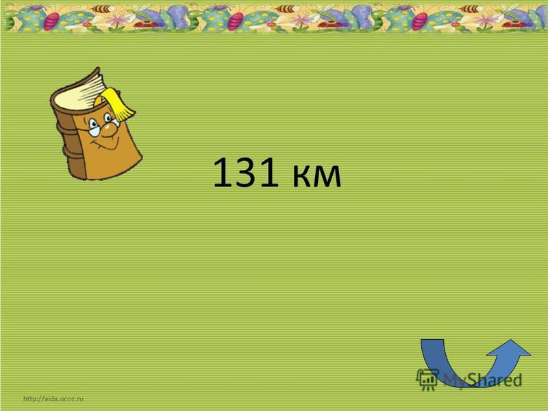 131 км