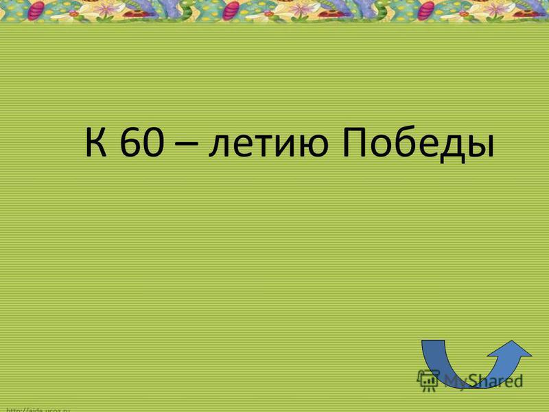 К 60 – летию Победы