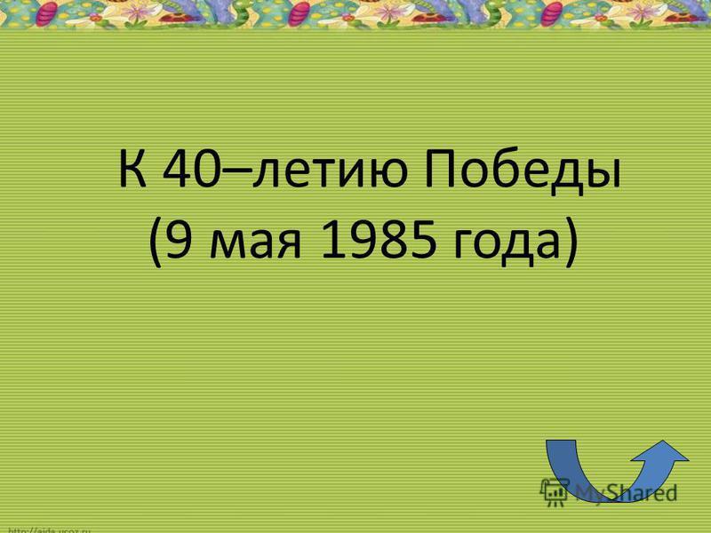 К 40–летию Победы (9 мая 1985 года)