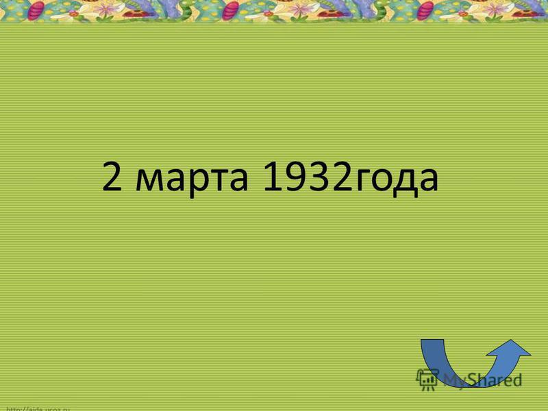 2 марта 1932 года