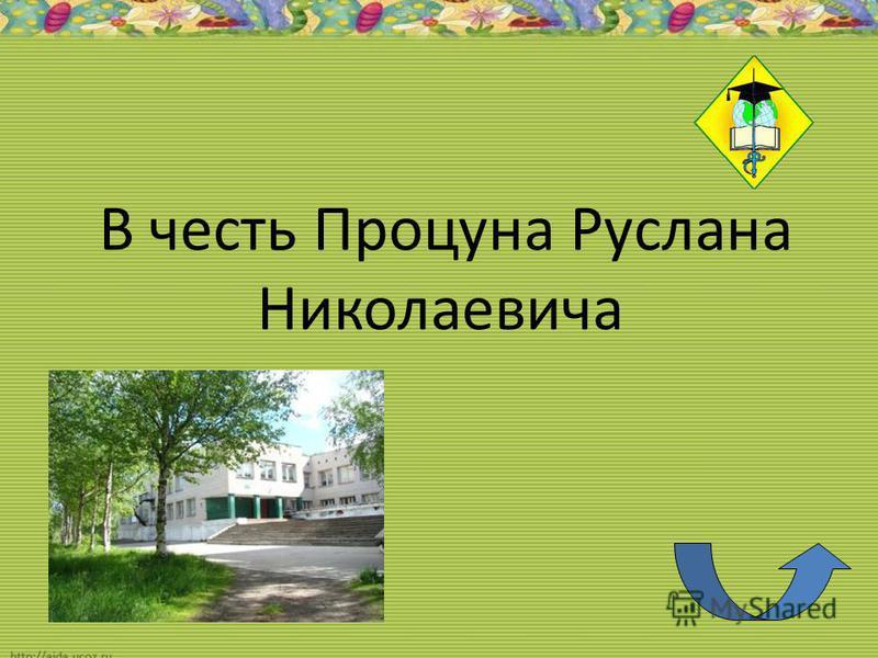 В честь Процуна Руслана Николаевича