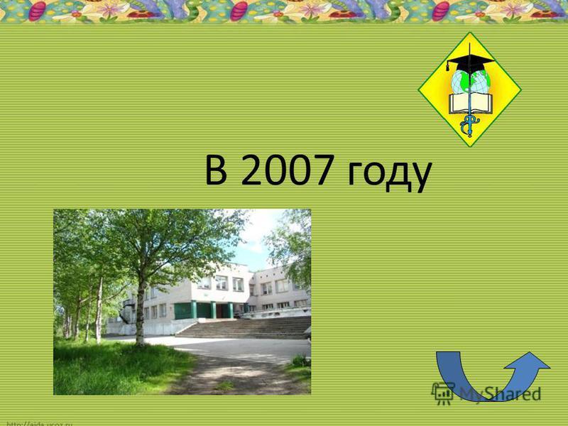В 2007 году