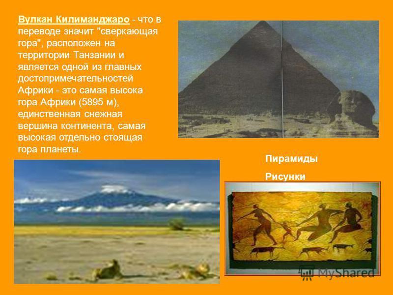 Вулкан Килиманджаро Вулкан Килиманджаро - что в переводе значит