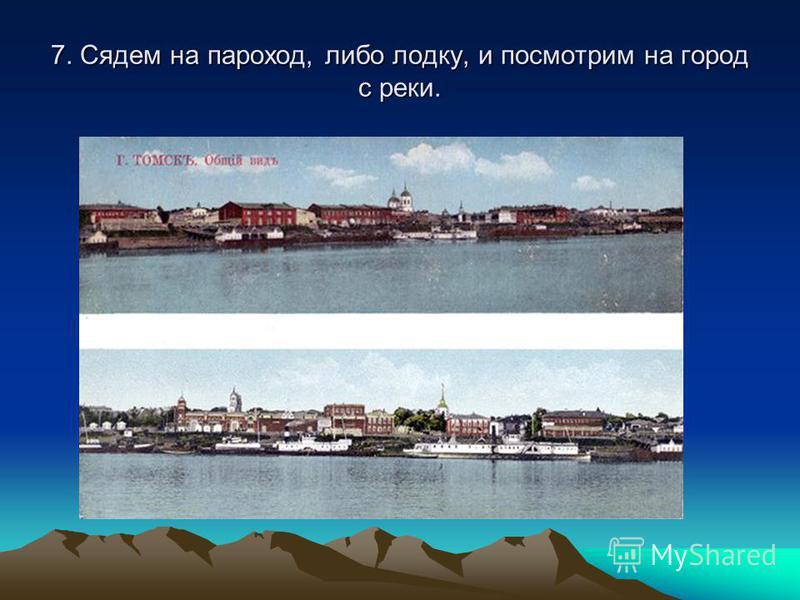 7. Сядем на пароход, либо лодку, и посмотрим на город с реки.