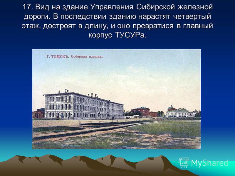 17. Вид на здание Управления Сибирской железной дороги. В последствии зданию нарастят четвертый этаж, достроят в длину, и оно превратится в главный корпус ТУСУРа.