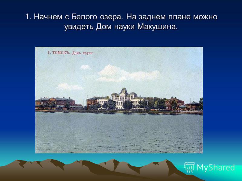 1. Начнем с Белого озера. На заднем плане можно увидеть Дом науки Макушина.