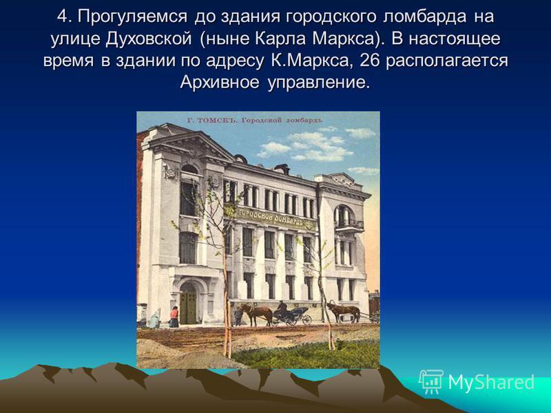 4. Прогуляемся до здания городского ломбарда на улице Духовской (ныне Карла Маркса). В настоящее время в здании по адресу К.Маркса, 26 располагается Архивное управление.
