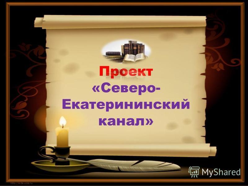 Проект «Северо- Екатерининский канал» http://aida.ucoz.ru