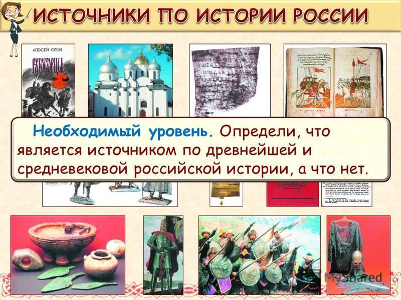 Необходимый уровень. Определи, что является источником по древнейшей и средневековой российской истории, а что нет.