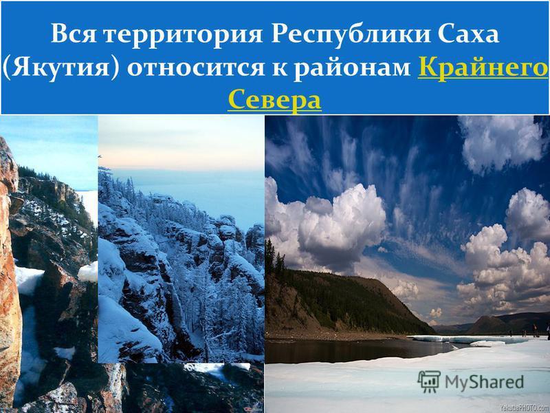 Вся территория Республики Саха (Якутия) относится к районам Крайнего Севера Крайнего Севера Вся территория Республики Саха (Якутия) относится к районам Крайнего Севера Крайнего Севера