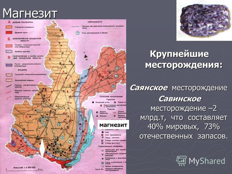 Магнезит Крупнейшие месторождения: Саянское месторождение Савинское месторождение –2 млрд.т, что составляет 40% мировых, 73% отечественных запасов. магнезит