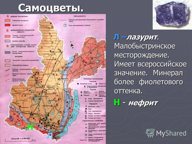 Самоцветы. Л –лазурит. Малобыстринское месторождение. Имеет всероссийское значение. Минерал более фиолетового оттенка. Н - нефрит Л Л Н