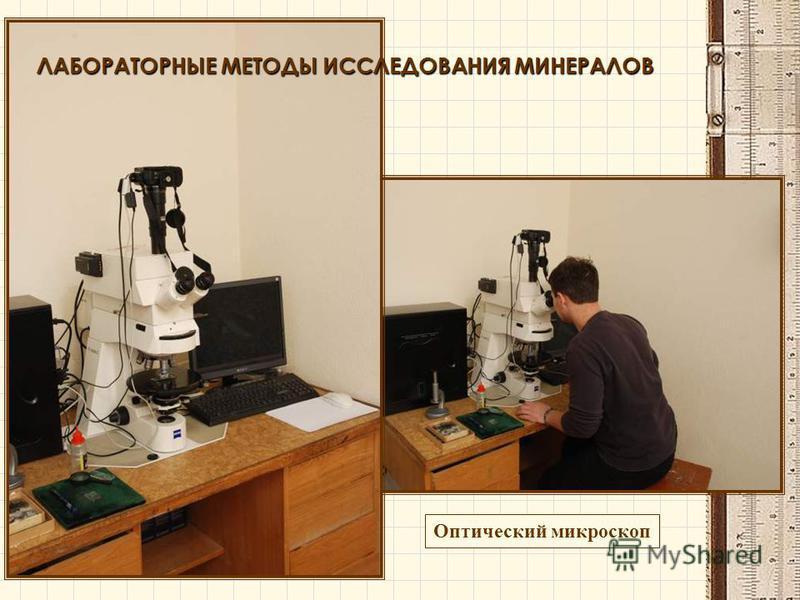 ЛАБОРАТОРНЫЕ МЕТОДЫ ИССЛЕДОВАНИЯ МИНЕРАЛОВ Оптический микроскоп