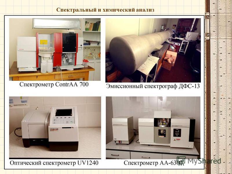 Спектральный и химический анализ